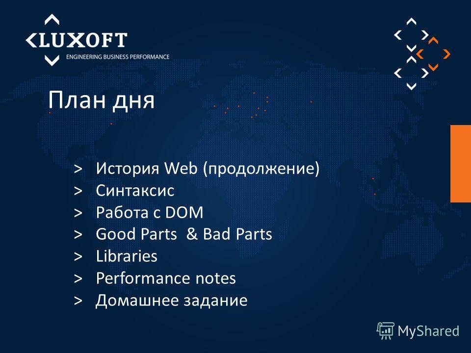 План дня > История Web (продолжение) > Синтаксис > Работа с DOM > Good Parts & Bad Parts > Libraries > Performance notes > Домашнее задание