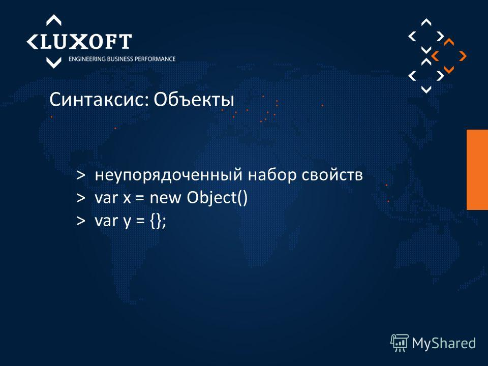 Синтаксис: Объекты > неупорядоченный набор свойств > var x = new Object() > var y = {};