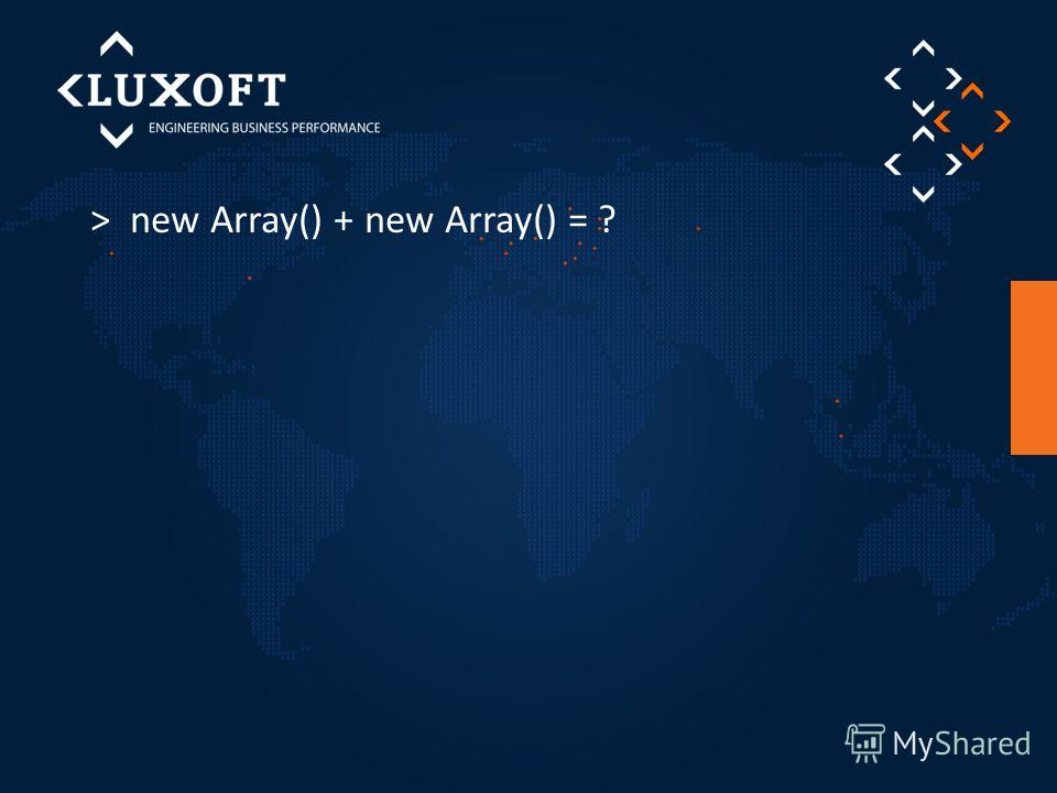 > new Array() + new Array() = ?
