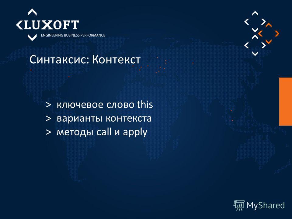Синтаксис: Контекст > ключевое слово this > варианты контекста > методы call и apply