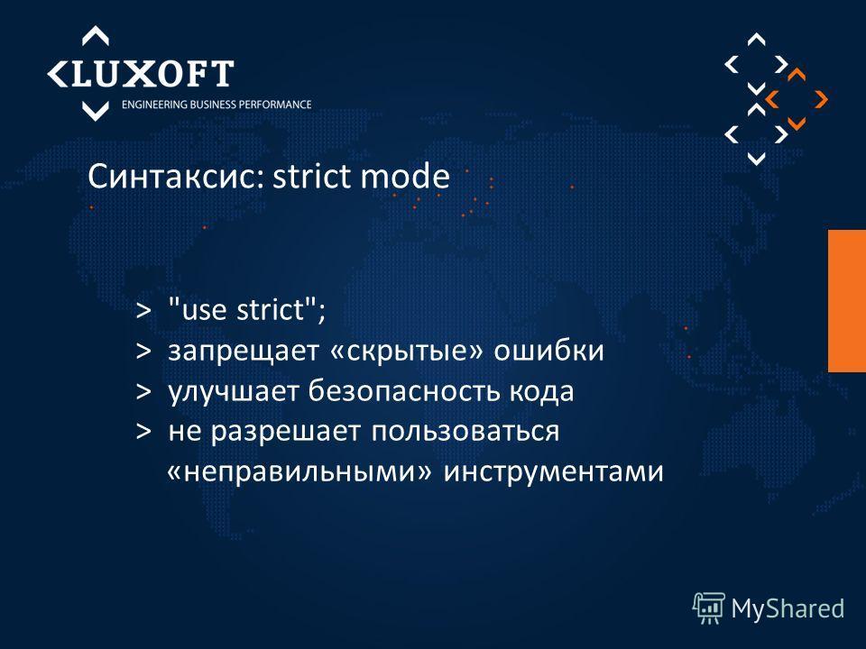 Синтаксис: strict mode > use strict; > запрещает «скрытые» ошибки > улучшает безопасность кода > не разрешает пользоваться «неправильными» инструментами
