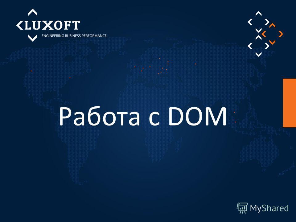 Работа с DOM