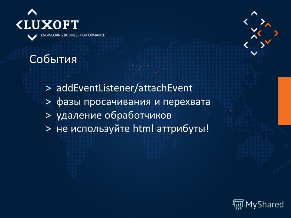 События > addEventListener/attachEvent > фазы просачивания и перехвата > удаление обработчиков > не используйте html аттрибуты!