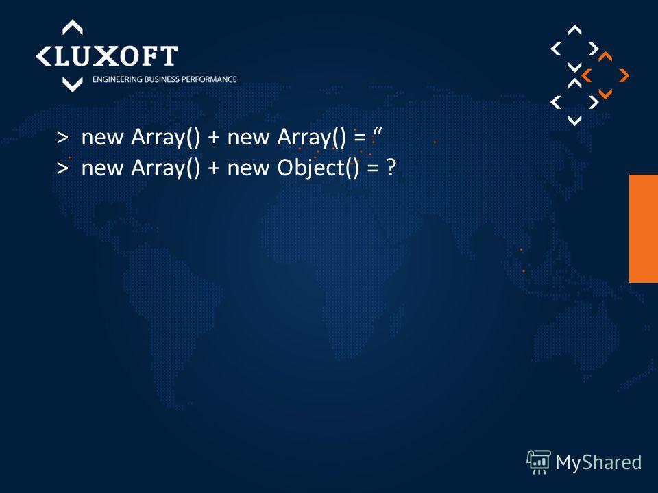 > new Array() + new Object() = ?