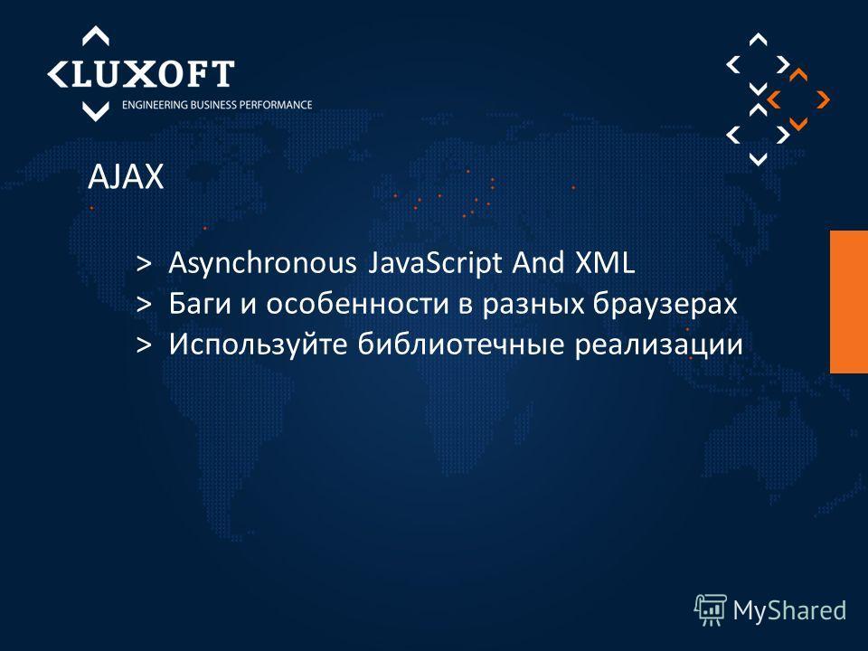AJAX > Asynchronous JavaScript And XML > Баги и особенности в разных браузерах > Используйте библиотечные реализации