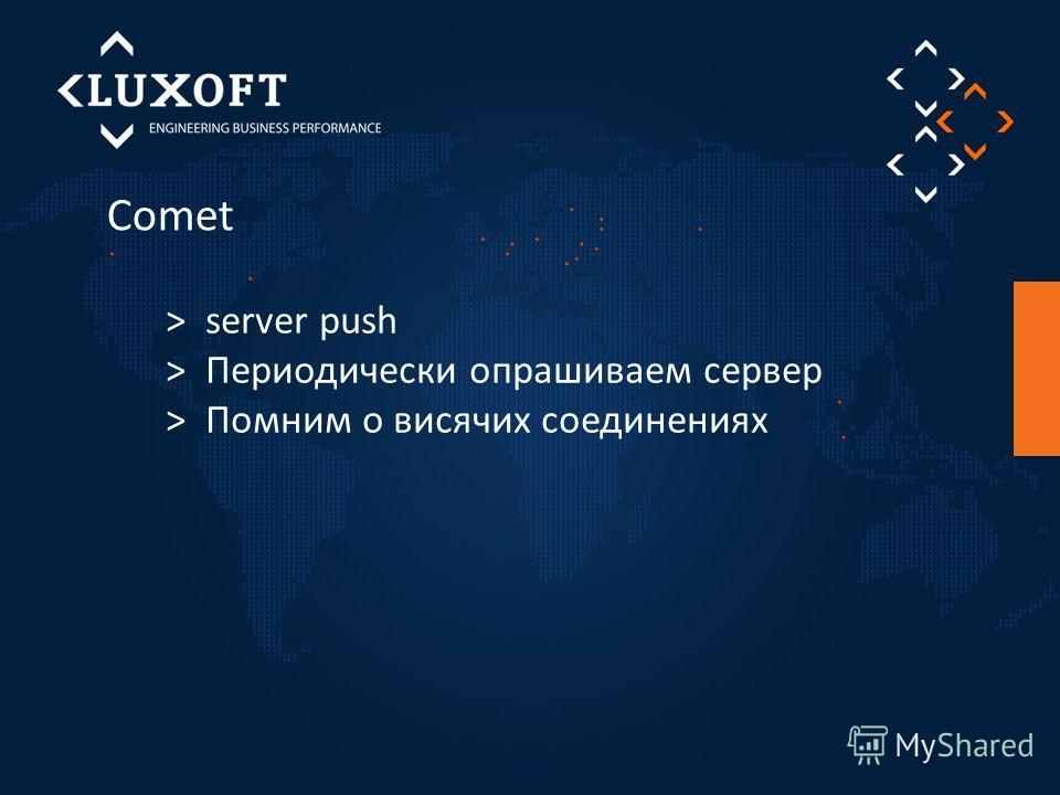 Comet > server push > Периодически опрашиваем сервер > Помним о висячих соединениях