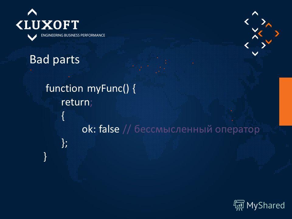 Bad parts function myFunc() { return; { ok: false // бессмысленный оператор }; }