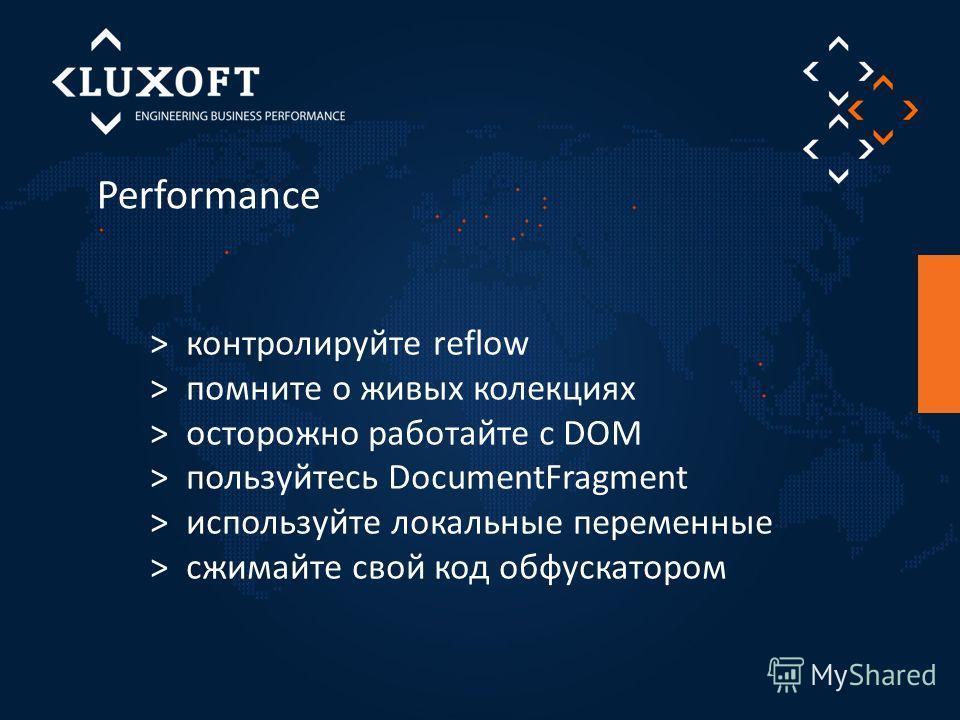 Performance > контролируйте reflow > помните о живых колекциях > осторожно работайте с DOM > пользуйтесь DocumentFragment > используйте локальные переменные > сжимайте свой код обфускатором