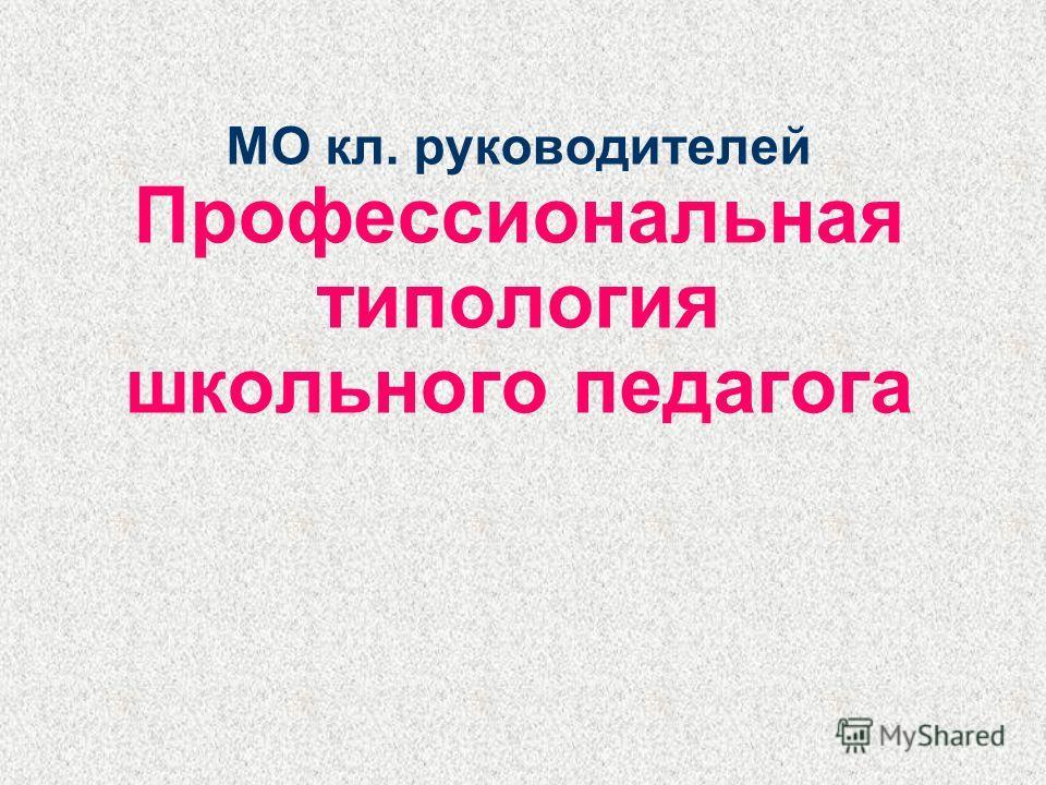 МО кл. руководителей Профессиональная типология школьного педагога