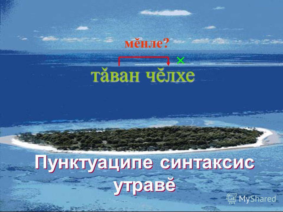 Пунктуаципе синтаксис утравĕ т ǎ ван чĕлхе мĕнле?