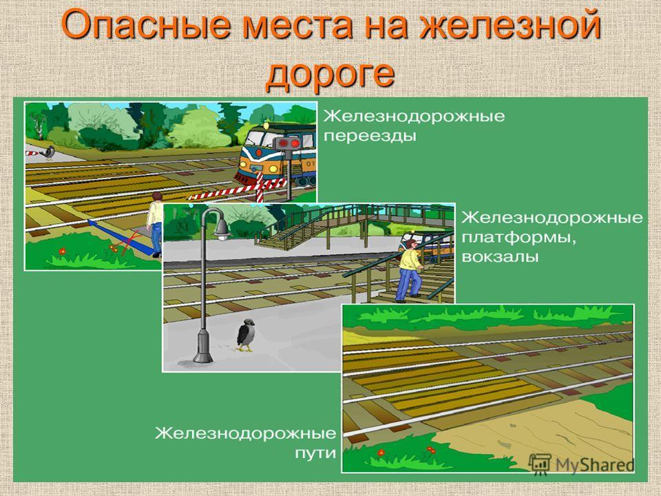 Опасные места на железной дороге