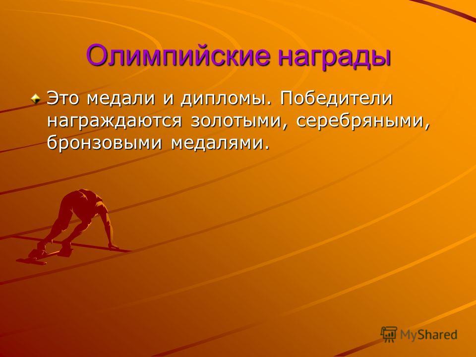 Олимпийские награды Это медали и дипломы. Победители награждаются золотыми, серебряными, бронзовыми медалями.