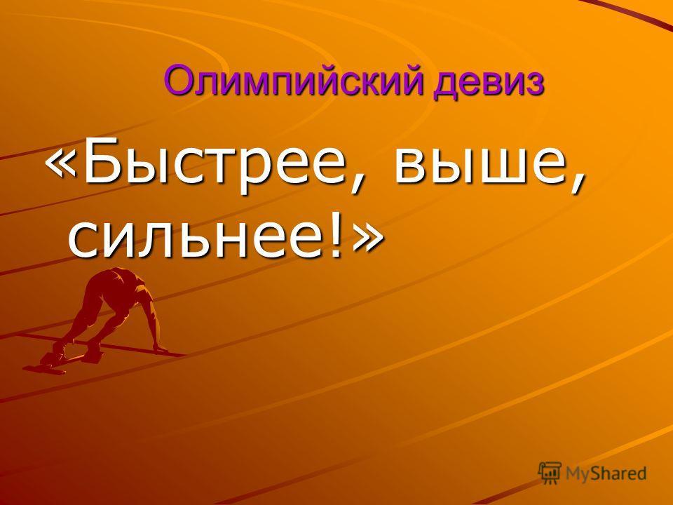 Олимпийский девиз «Быстрее, выше, сильнее!»