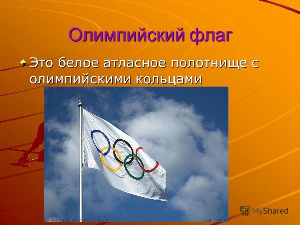 Олимпийский флаг Это белое атласное полотнище с олимпийскими кольцами