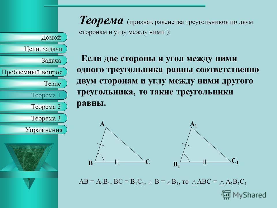 Домой Цели, задачи Задача Тезис Проблемный вопрос Теорема 1 Упражнения Теорема 2 Теорема 3 Тезис Наука есть открытие знаний с помощью очевидности и доказательств. Ж. Лакордер