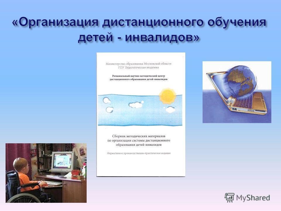 « Организация дистанционного обучения детей - инвалидов »