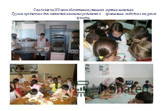 Столовая на 180 мест обеспечивает учащихся горячим питанием Группа продленного дня- надежный помощник родителей в организации свободного от уроков времени.