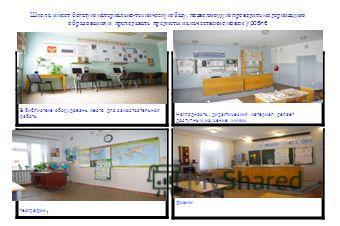 Школа имеет богатую материально-техническую базу, позволяющую проводить модернизацию образования и преподавать предметы на качественно новом уровне В библиотеке оборудованы места для самостоятельной работы Наглядность, дидактический материал делает д