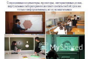 Современные компьютеры, проекторы, интерактивные доски, виртуальные лаборатории позволяют сделать любой урок не только информативным, но и увлекательным