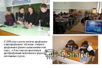 С 2009 года в школе введено профильное и предпрофильное обучение: открыт профильный физико-математический класс, в 9-ых классах проводится предпрофильная подготовка в форме элективных курсов.