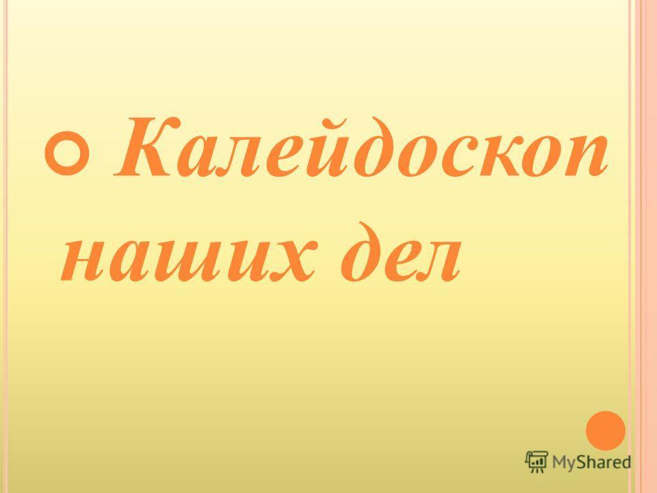 Калейдоскоп наших дел