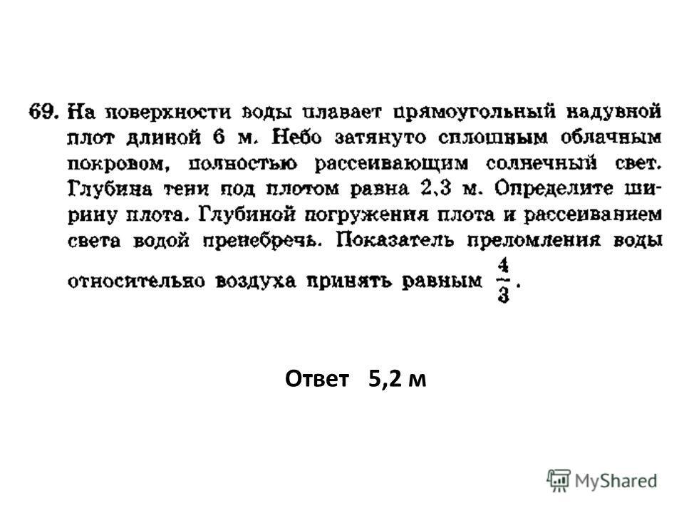 Ответ 5,2 м