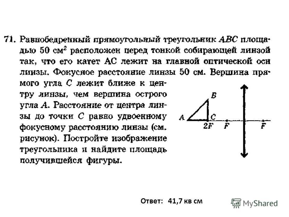 Ответ: 41,7 кв см