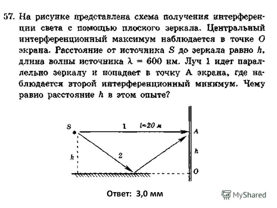Ответ: 3,0 мм