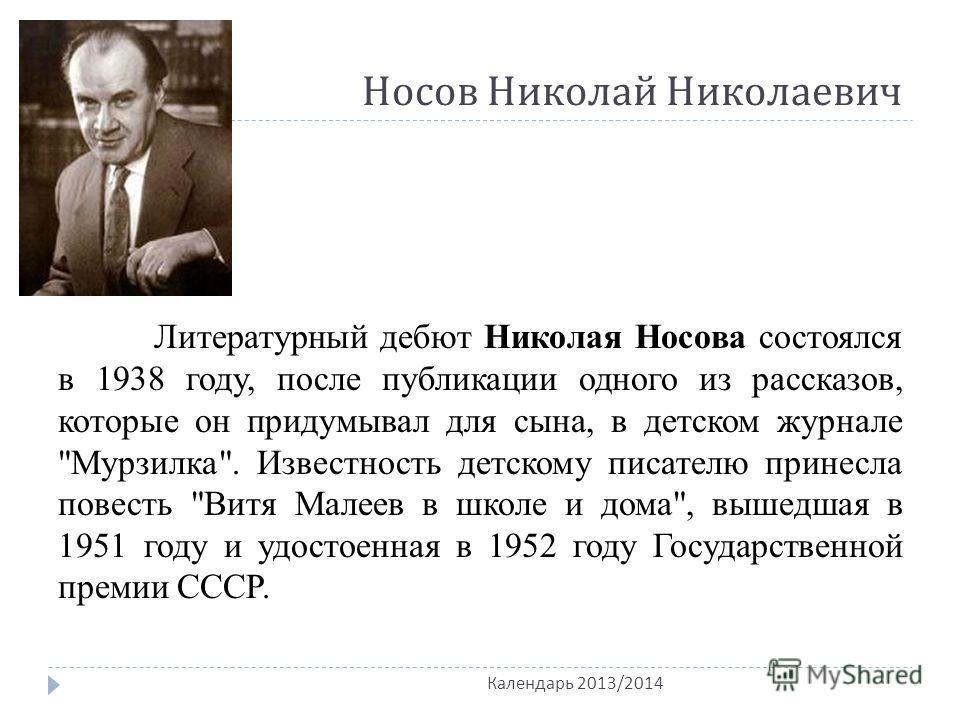Носов Николай Николаевич Литературный дебют Николая Носова состоялся в 1938 году, после публикации одного из рассказов, которые он придумывал для сына, в детском журнале