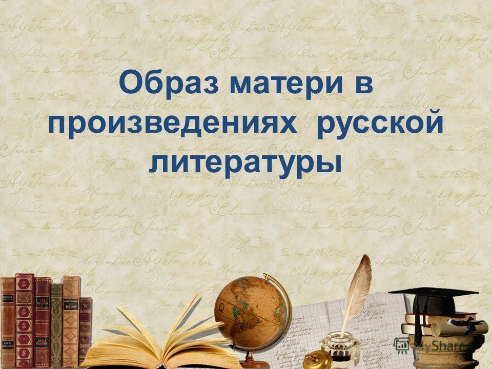 Образ матери в произведениях русской литературы