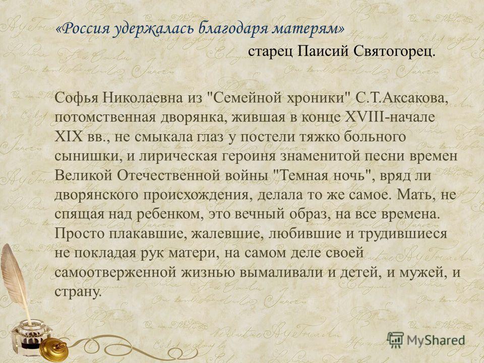 «Россия удержалась благодаря матерям» старец Паисий Святогорец. Софья Николаевна из
