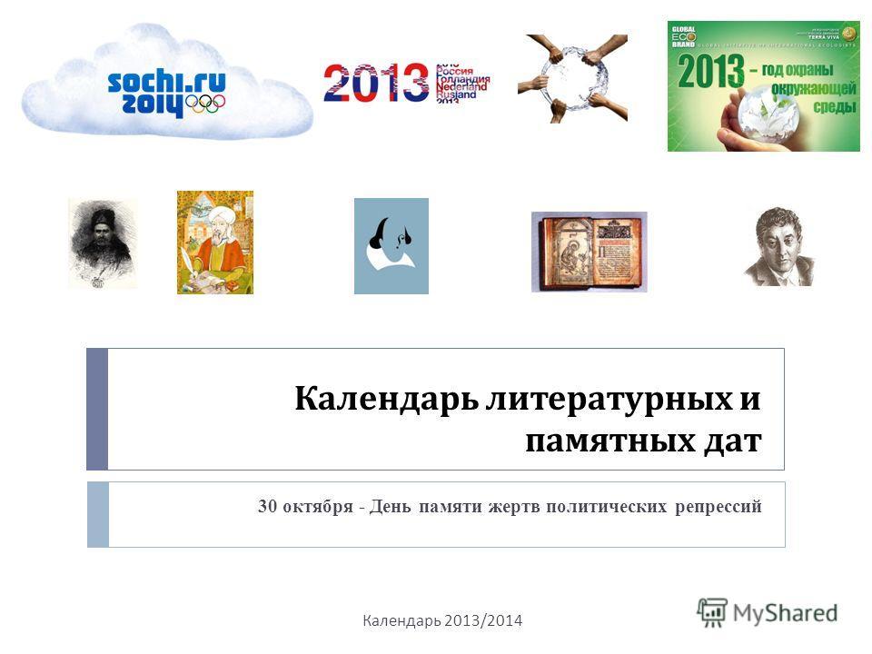 Календарь литературных и памятных дат 30 октября - День памяти жертв политических репрессий Календарь 2013/2014