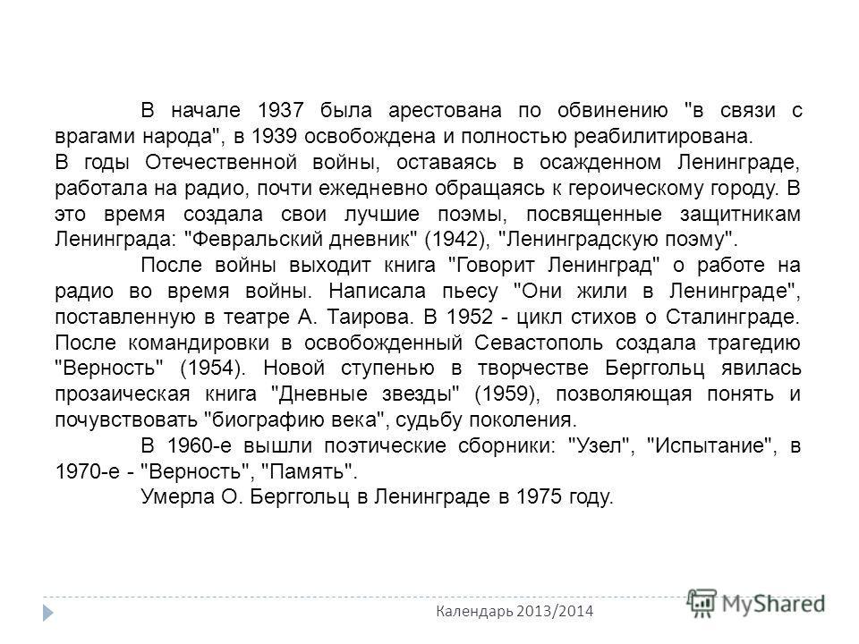 Календарь 2013/2014 В начале 1937 была арестована по обвинению