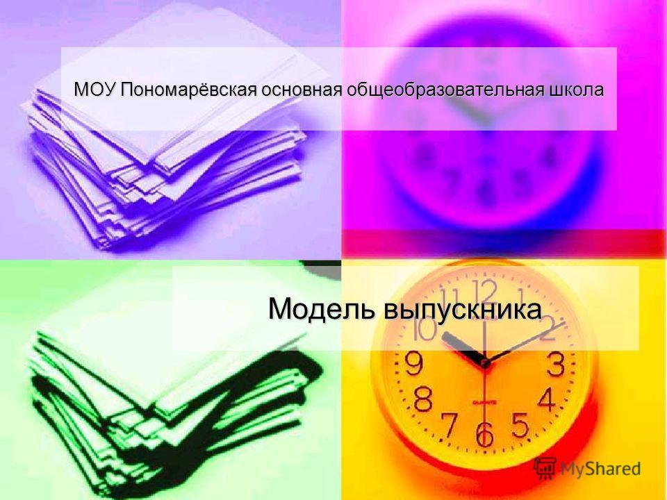 МОУ Пономарёвская основная общеобразовательная школа Модель выпускника