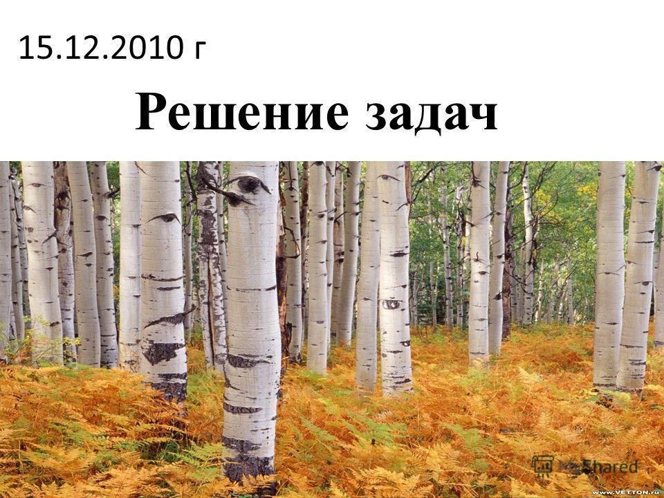 15.12.2010 г Решение задач