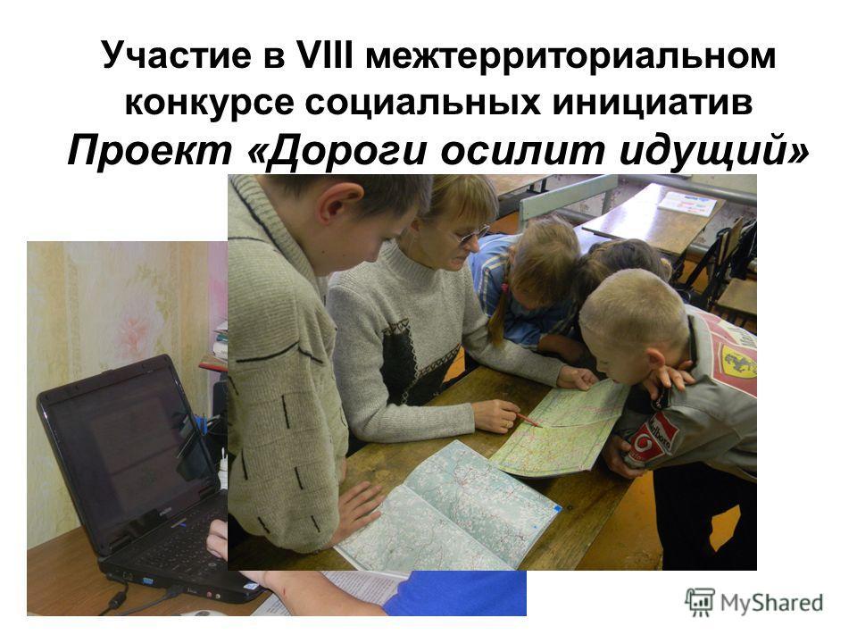 Участие в VIII межтерриториальном конкурсе социальных инициатив Проект «Дороги осилит идущий»