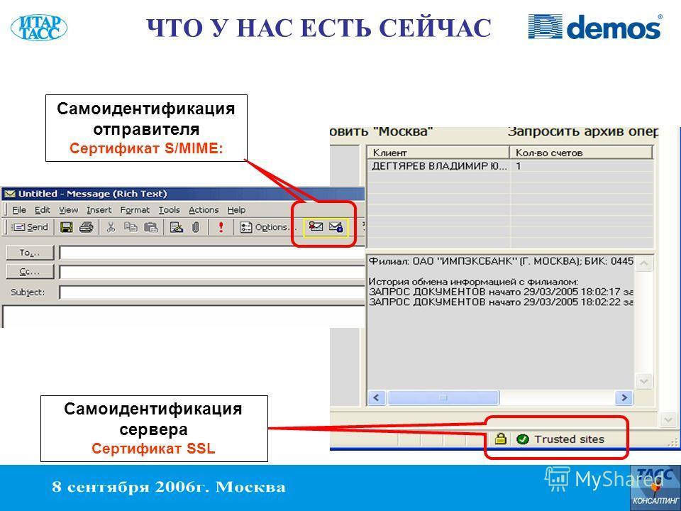 4 Самоидентификация сервера Сертификат SSL Самоидентификация отправителя Сертификат S/MIME: ЧТО У НАС ЕСТЬ СЕЙЧАС