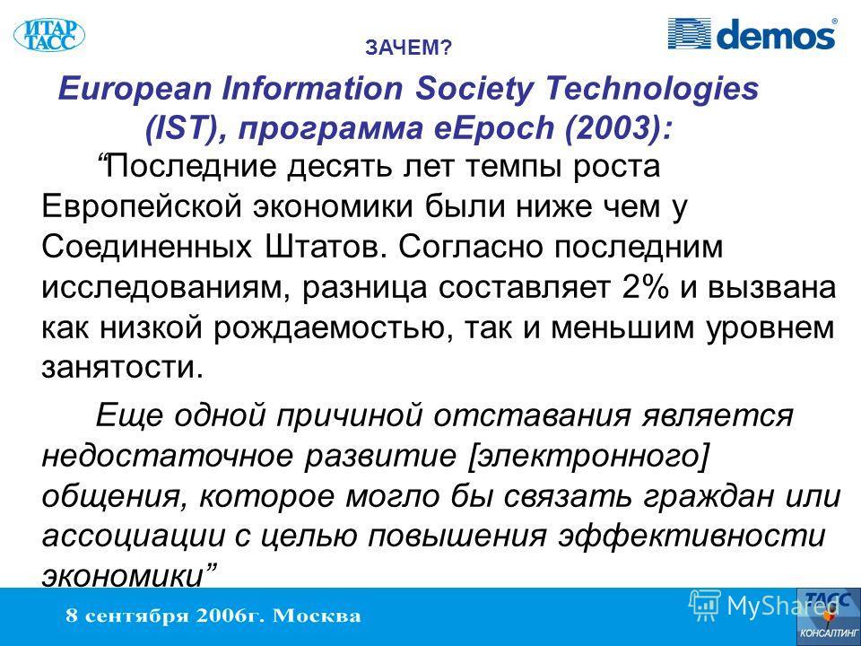 6 ЗАЧЕМ? European Information Society Technologies (IST), программа eEpoch (2003): Последние десять лет темпы роста Европейской экономики были ниже чем у Соединенных Штатов. Согласно последним исследованиям, разница составляет 2% и вызвана как низкой