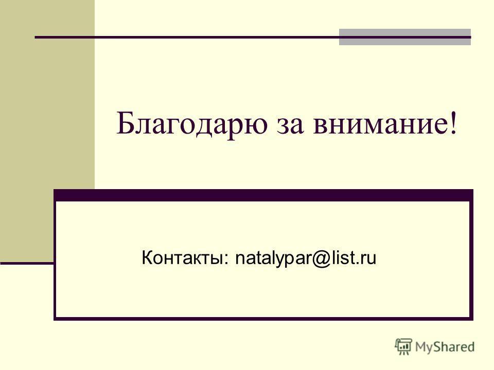 Благодарю за внимание! Контакты: natalypar@list.ru