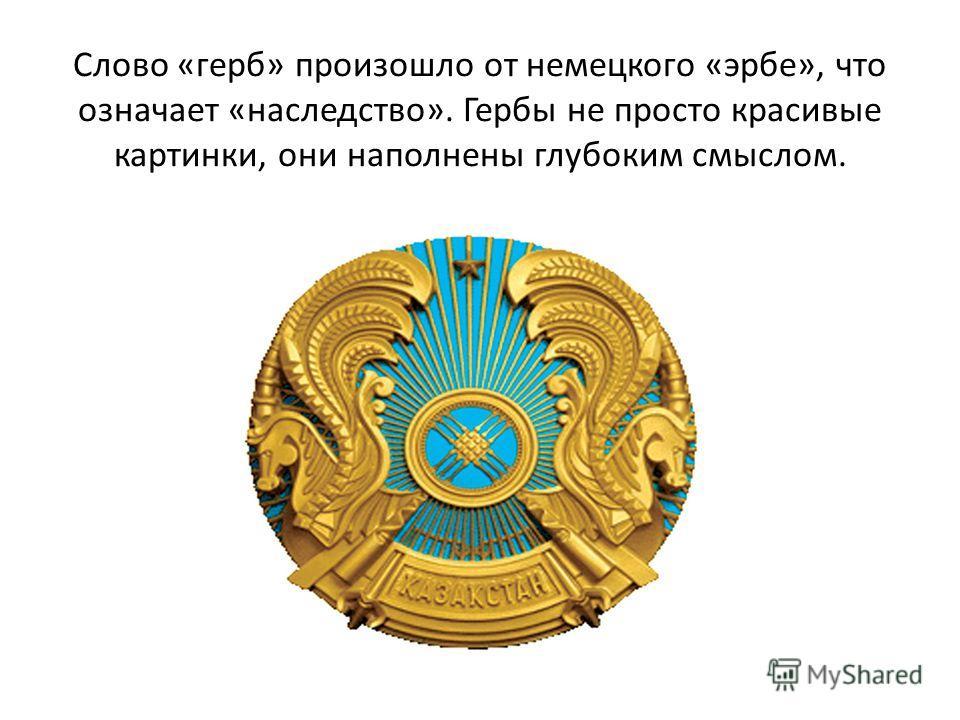 Слово «герб» произошло от немецкого «эрбе», что означает «наследство». Гербы не просто красивые картинки, они наполнены глубоким смыслом.