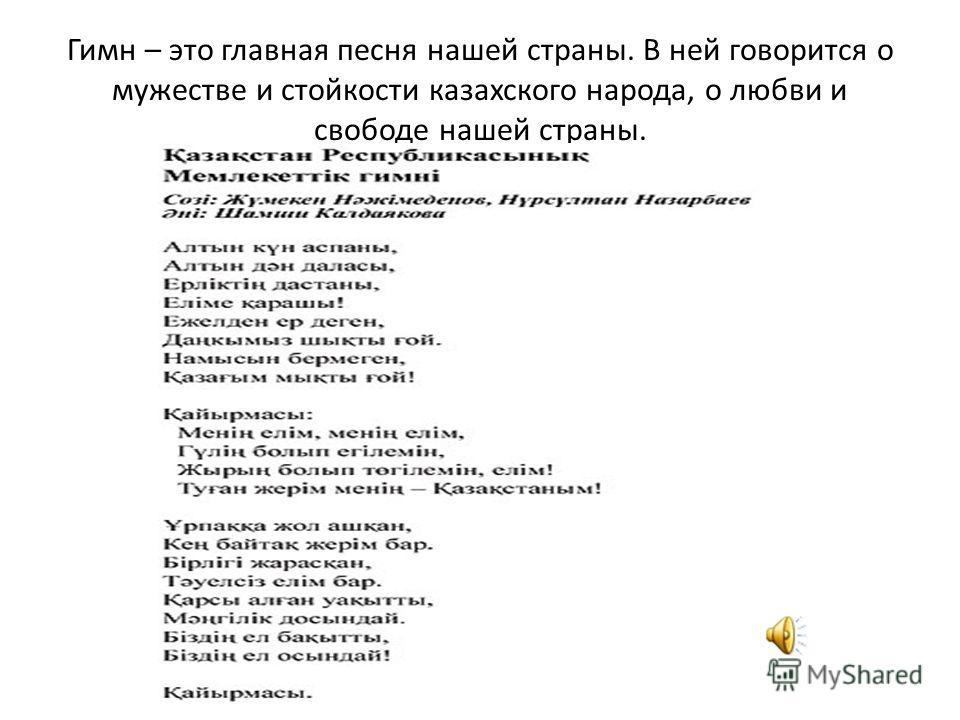 Гимн – это главная песня нашей страны. В ней говорится о мужестве и стойкости казахского народа, о любви и свободе нашей страны.