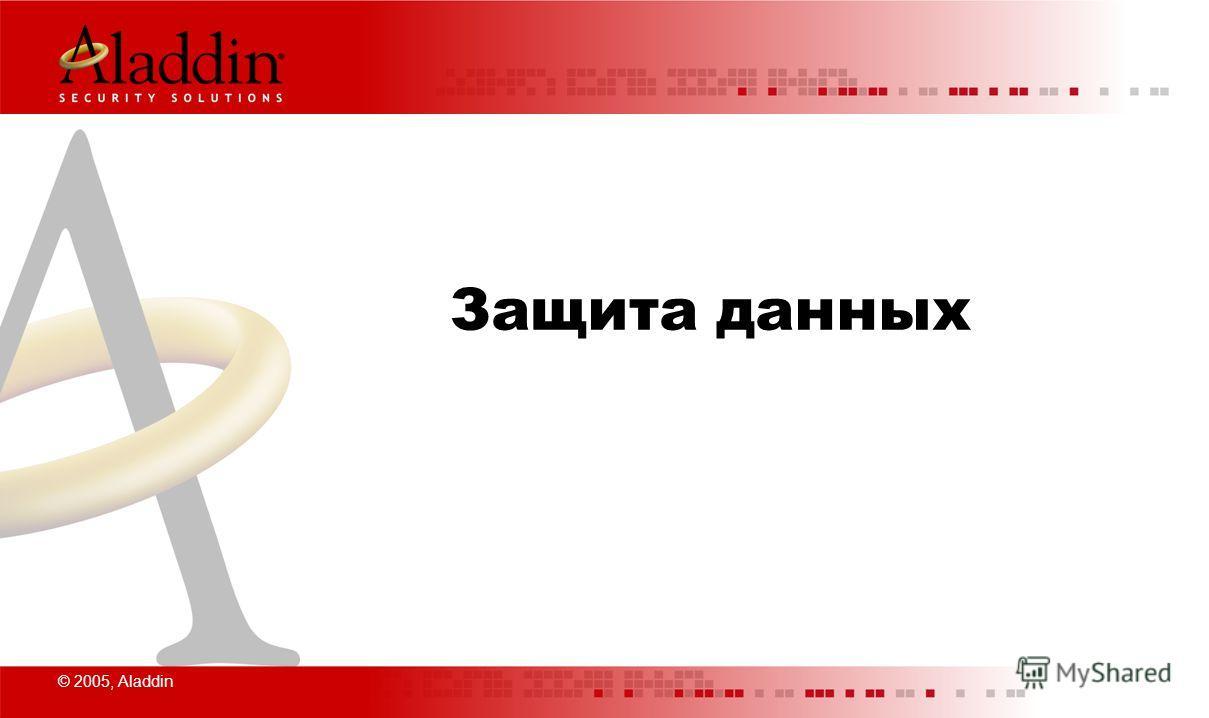 © 2005, Aladdin Защита данных