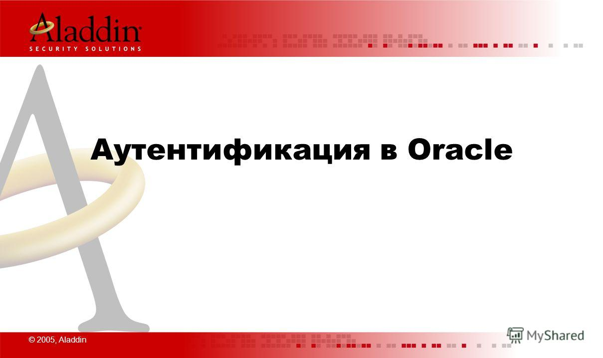 © 2005, Aladdin Аутентификация в Oracle