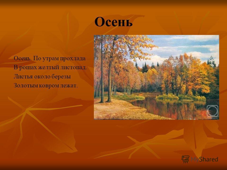 Осень Осень. По утрам прохлада В рощах желтый листопад. Листья около березы Золотым ковром лежат.
