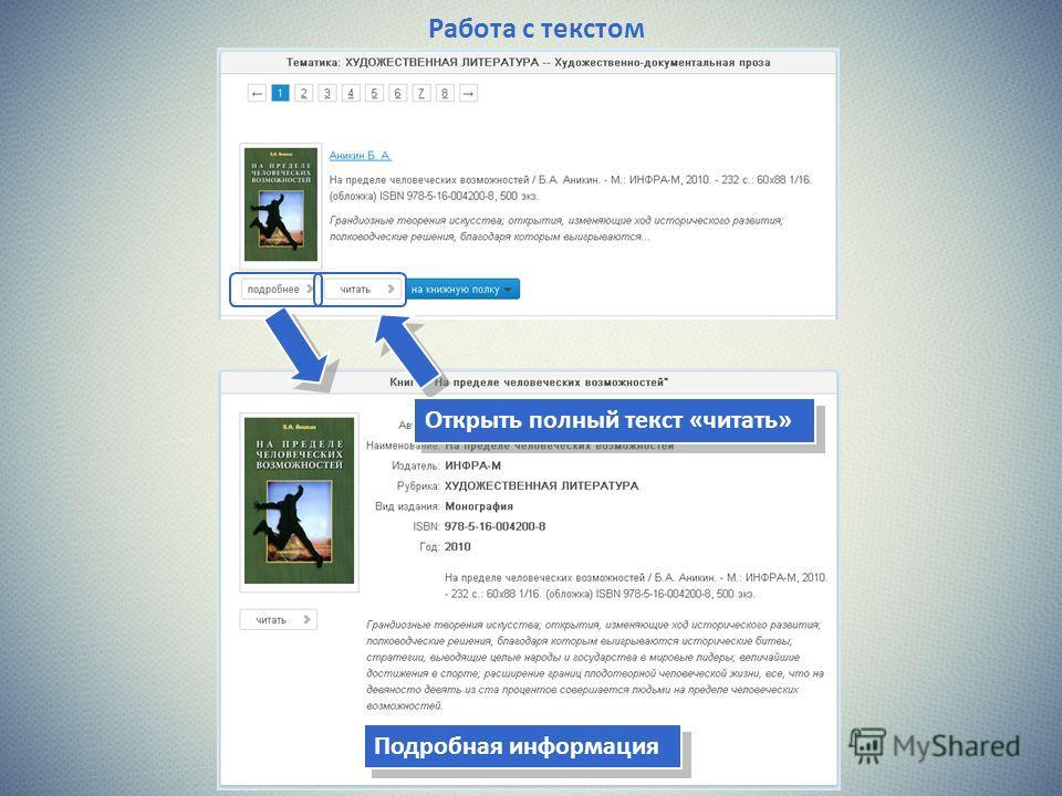 Работа с текстом Открыть полный текст «читать» Подробная информация