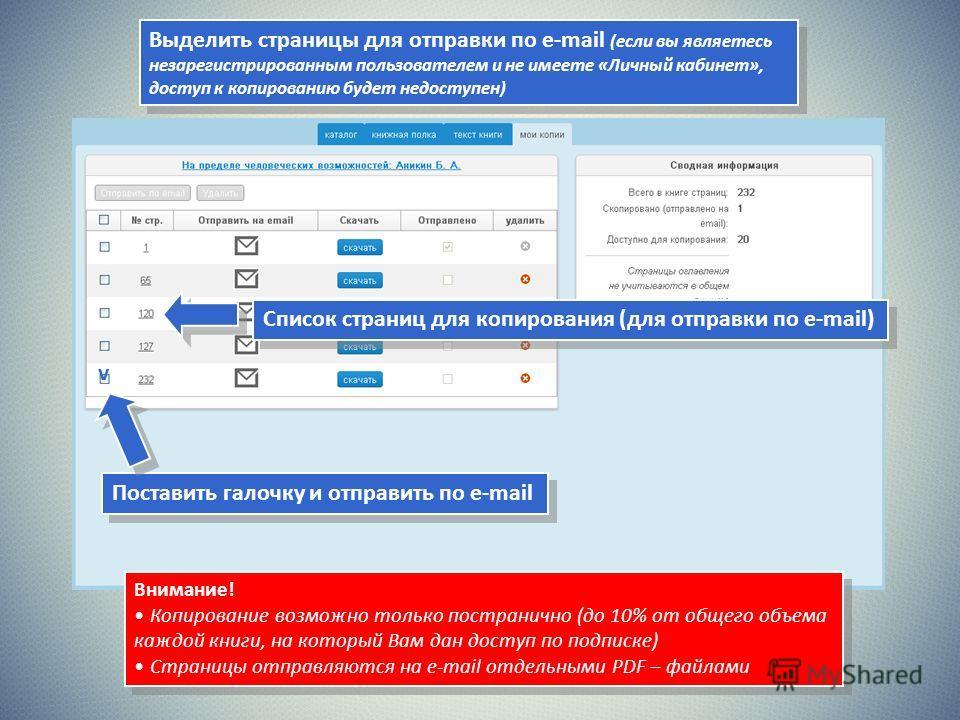 Поставить галочку и отправить по e-mail Список страниц для копирования (для отправки по e-mail) Выделить страницы для отправки по e-mail (если вы являетесь незарегистрированным пользователем и не имеете «Личный кабинет», доступ к копированию будет не