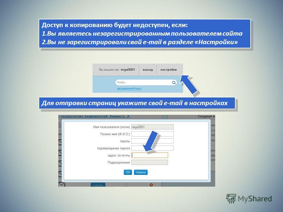 Доступ к копированию будет недоступен, если: 1.Вы являетесь незарегистрированным пользователем сайта 2.Вы не зарегистрировали свой e-mail в разделе «Настройки» Доступ к копированию будет недоступен, если: 1.Вы являетесь незарегистрированным пользоват