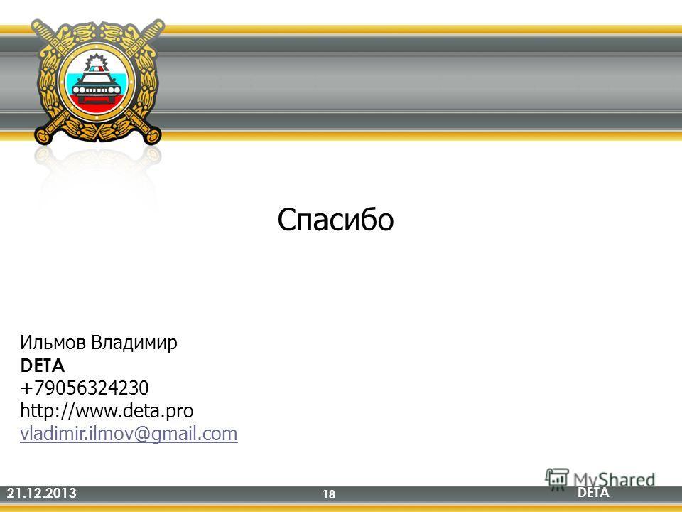 Спасибо Ильмов Владимир DETA +79056324230 http://www.deta.pro vladimir.ilmov@gmail.com 21.12.2013 18 DETA