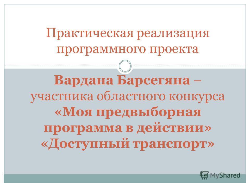 Практическая реализация программного проекта Вардана Барсегяна – участника областного конкурса «Моя предвыборная программа в действии» «Доступный транспорт»