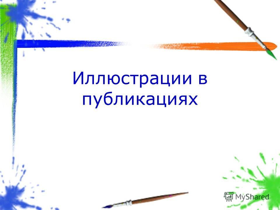 Иллюстрации в публикациях